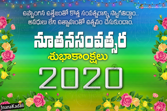 happy new year greetings in telugu, telugu new year greetings wallpapers, 2020 new year wallpapers quotes
