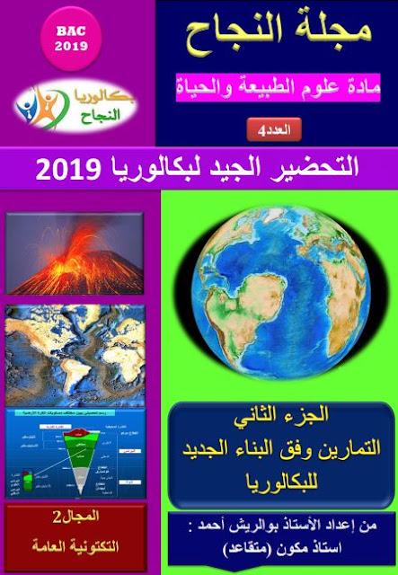 مجلة النجاح في العلوم الطبيعية باجزائها الاربعة للاستاذ بولريش احمد