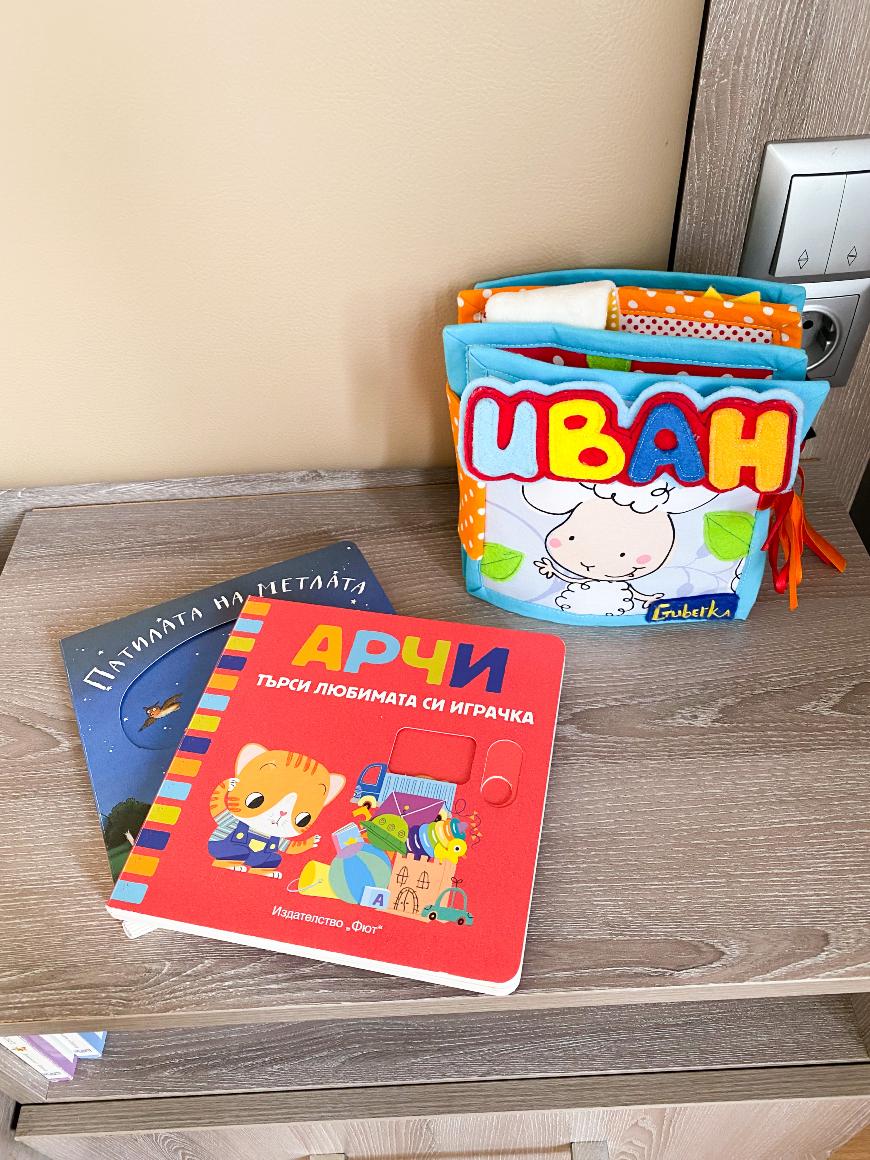 любими бебешки книжки