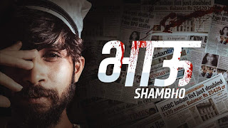 Bhau Marathi Rap Song Lyrics - SHAMBHO