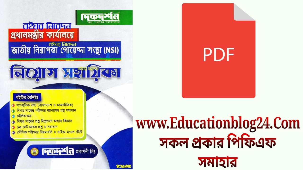 NSI Niyog Sohayika Book PDF Download   NSI নিয়োগ সহায়িকা বই PDF