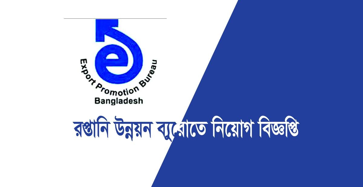 Export Promotion Bureau Job Circular 2021