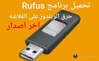 تنزيل برنامج Rufus حرق الويندوز على الفلاشة اخراصدار مجانا