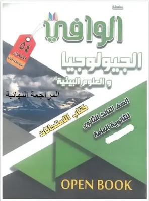 كتاب الوافي في الجيولوجيا الصف الثالث الثانوي 2021 (المراجعة النهائية)