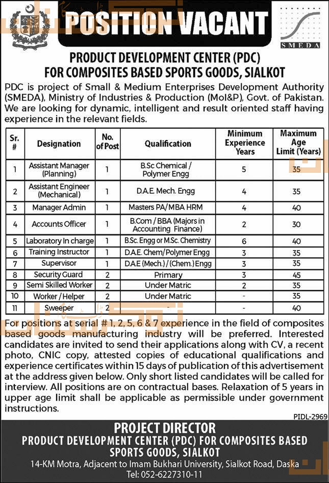 private,product development center pdc sialkot smeda,assistant manager, assistant engineer, manager admin, account officer, laboratory in charge, training instructor, supervisor, security guard, semi skilled worker, worker, helper, sweeper,latest jobs,last date,requirements,application form,how to apply, jobs 2021,