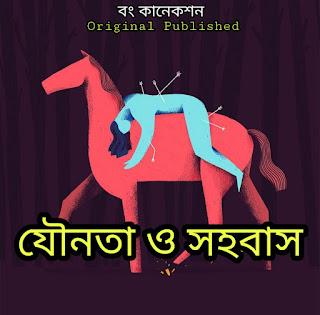 যৌনতা ও সহবাস |Bengali Article