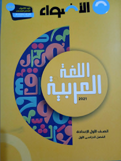كتاب الأضواء اللغة العربية الصف الاول الإعدادى الترم الاول