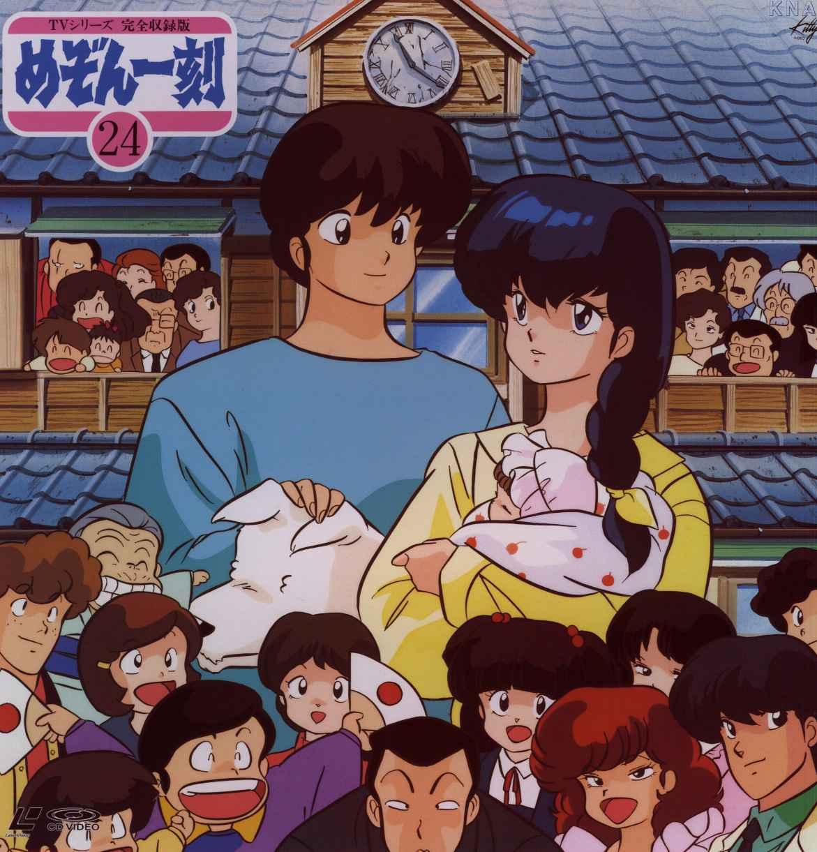 Maison Ikkoku 10: Anime MIMIMI: First Post