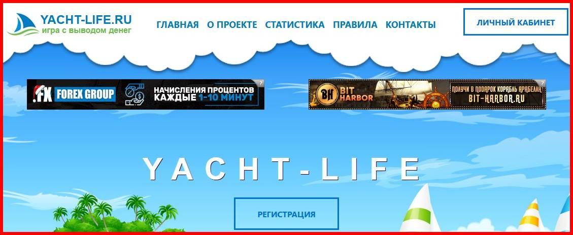 Мошенническая игра yacht-life.ru – Отзывы, развод, платит или лохотрон? Информация!