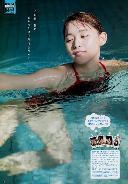 浅川梨奈 Nana Asakawa Young Champion No 7 2018 Photos