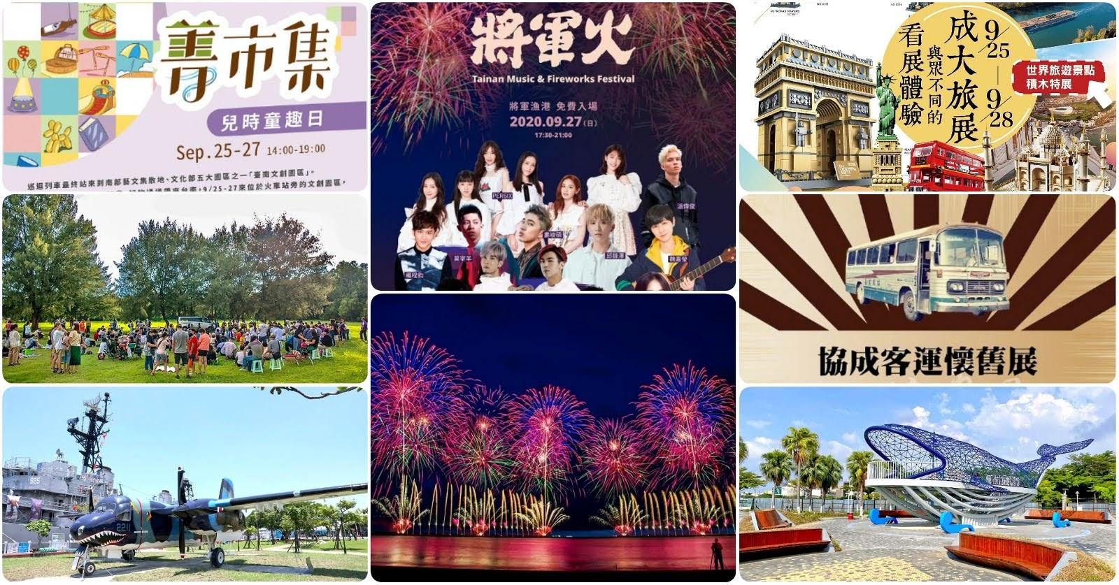 [活動] 2020/9/25-/9/27|台南週末活動整理|本週末資訊數:80