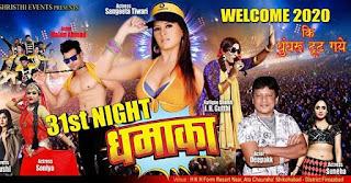 sangeeta tiwari poster