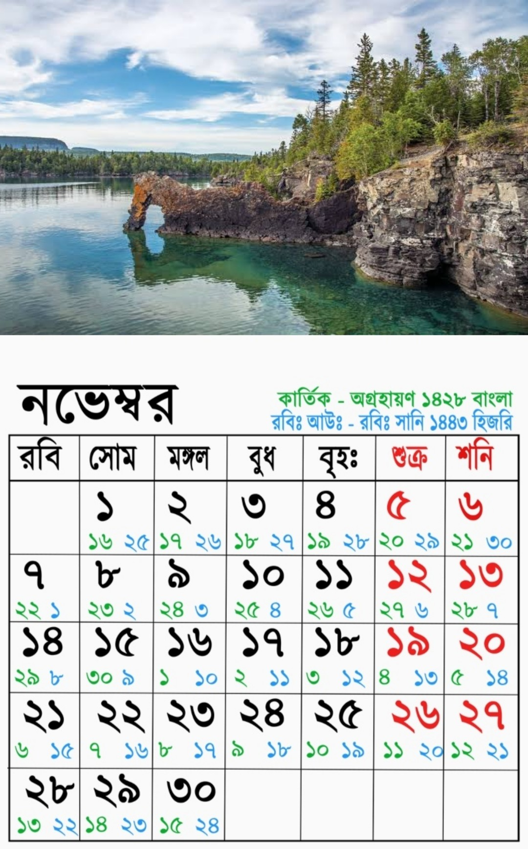 November Bangla English Arabi Calendar 2021 | নভেম্বর বাংলা ইংরেজি আরবি ক্যালেন্ডার ২০২১