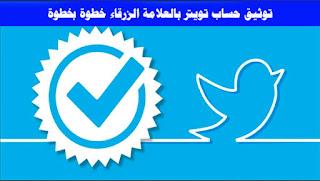 توثيق حساب تويتر بالعلامة الزرقاء خطوة بخطوة