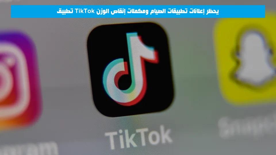 عاجل تطبيق تيك توك يعلن عن حظر الاعلانات التي تروج تطبيقات الصيام ومكملات إنقاص الوزن