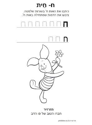 דפי תרגול וצביעה של האותיות בדפוס