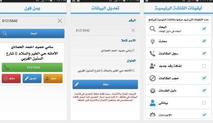 تحميل برنامج يمن فون بحث بالاسم والرقم