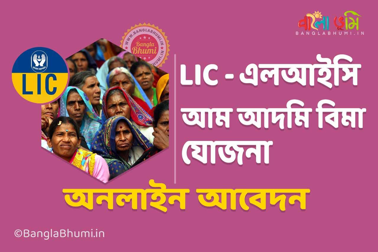 How to Online Application for LIC Aam Admi Bima Yojana