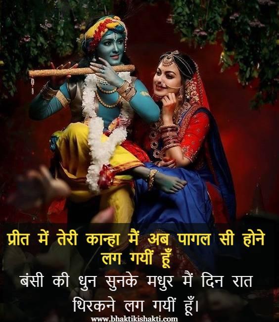 radha krishna love quote