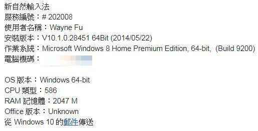 going-hsu-keyboad-1.jpg-自然輸入法購買使用心得及許氏鍵盤替代方案