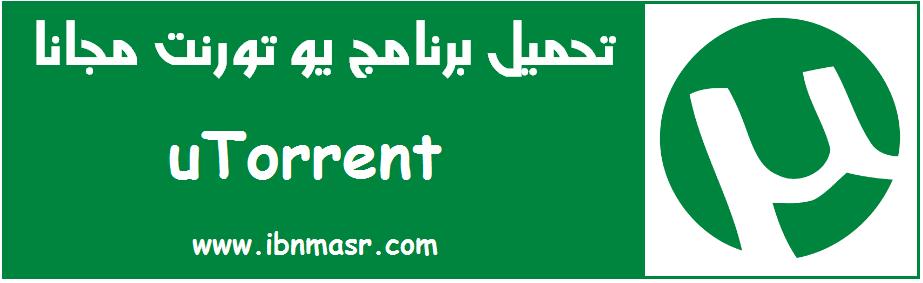 تحميل برنامج يو تورنت عربي 2019 Download Utorrent برابط