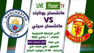 بث مباشر مباراة : مانشستر سيتي و مانشستر يونايتد 07 جانفي 2020 / كأس الرابطة الانجليزية