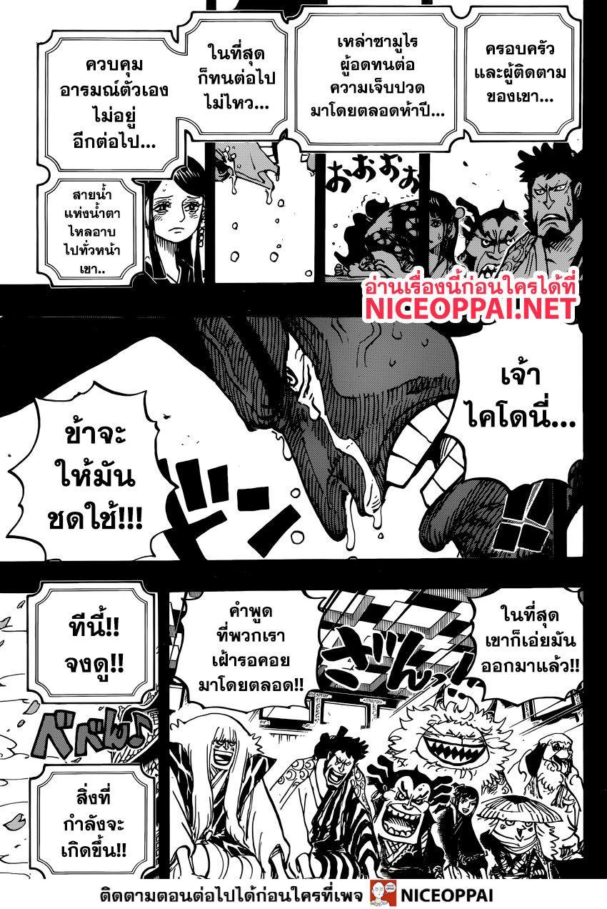 อ่านการ์ตูน One Piece ตอนที่ 969 หน้าที่ 14
