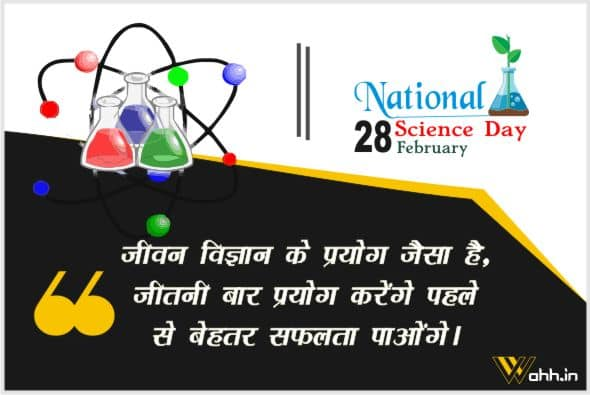 Best Quotes For National Science Day