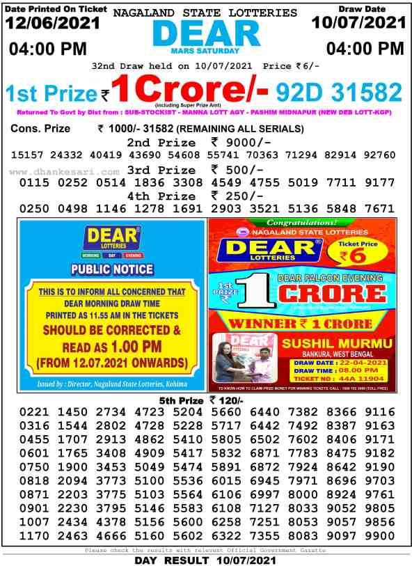 lottery sambad 10.7.2021 lottery result
