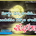 Good Night Thoughts and Wishes in Telugu HD Wallpapers Best Thoughts and Inspiration Messages Good Night Telugu Quotes Images