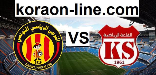 كورة اون لاين مشاهدة مباراة القلعة الرياضية والترجي التونسي بث مباشر بتاريخ 16-09-2020 كأس تونس