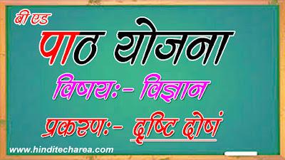 science lesson plan in hindi, eye par lesson plan, drishti dosh pr lasson plan