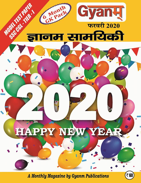 Gyanam Samayiki (February 2020) : for all Competitive Exams PDF Book
