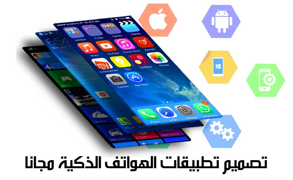 تصميم تطبيقات الهواتف الذكية مجانا