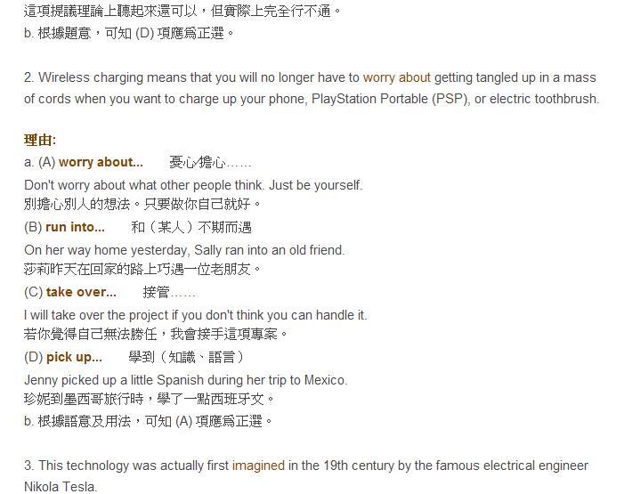 Language Institute: Wireless Charging 神奇的無線充電器