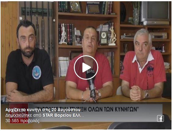 STAR Κεντρικής Ελλάδος
