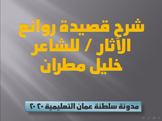 شرح قصيدة روائع الآثار / للشاعر خليل مطران + الإعراب