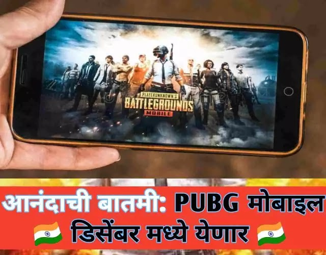 PUBG मोबाईल लवकरच भारतामध्ये परत येणार आहे. Pubg mobile information in marathi