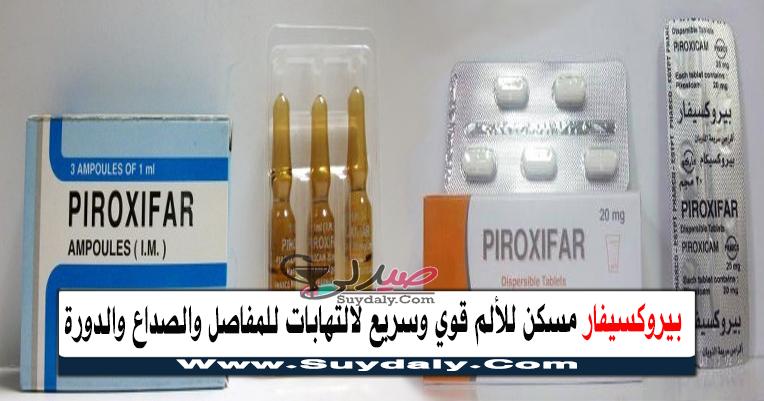 بيروكسيفار Piroxifar مسكن للألم مضاد لالتهابات للمفاصل والروماتيد