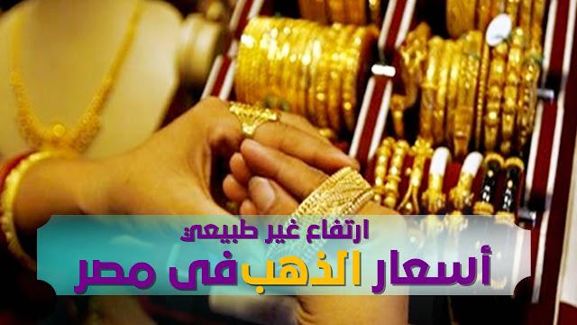 ارتفاع غير طبيعي - أسعار الذهب فى مصر اليوم