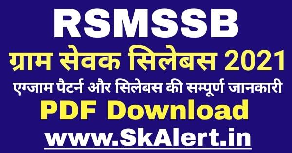 RSMSSB Rajasthan Gram Sevak Syllabus 2021 PDF Download राजस्थान ग्राम सेवक भर्ती सिलेबस 2021