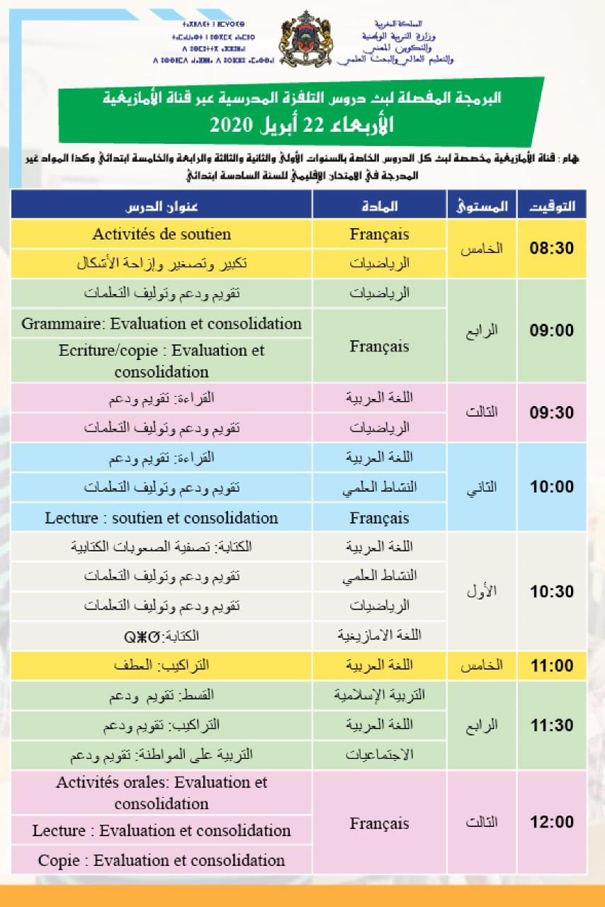 برمجة الدروس على قناة الأمازيغية ليوم الاربعاء 22-04-2020