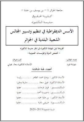 أطروحة دكتوراه: الأسس الديمقراطية في تنظيم وتسيير المجالس الشعبية البلدية في الجزائر PDF