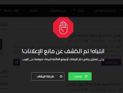 افضل أداة لمنع اضافة Adblock في موقعك تكنو حامد - Techno Hamed
