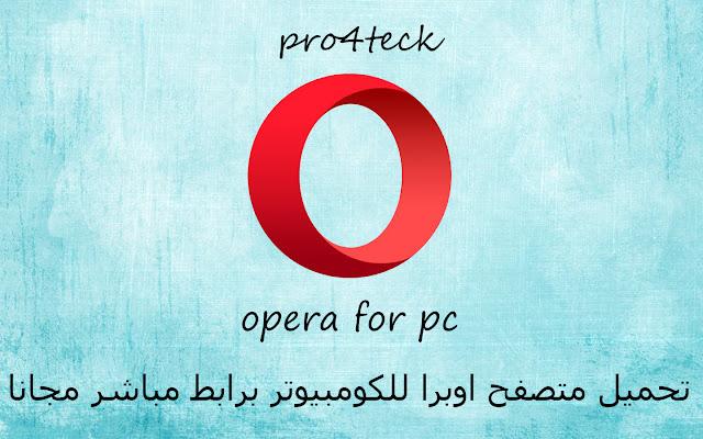 تحميل متصفح اوبرا للكمبيوتر برابط مباشر وسريع مجانا download opera browser for pc