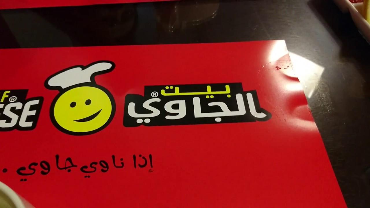أسعار منيو و رقم عنوان فروع مطعم بيت الجاوي bait aljawi