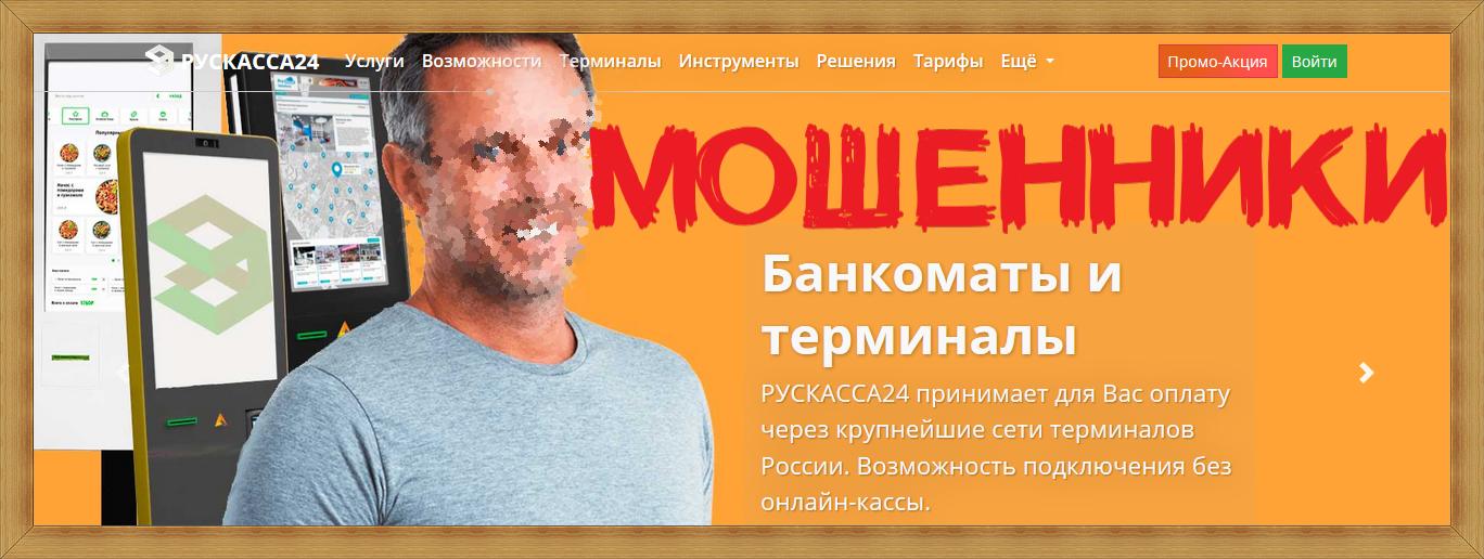 Ruskassa24.ru – Отзывы, рускасса24, мошенники!