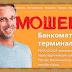 Terminal-1.ru – Отзывы? Terminal-1 мошенники!