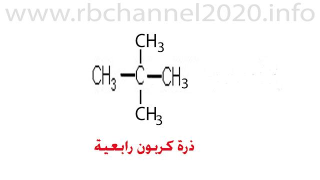 رابعية : مرتبطة بأربع ذرات من الكربون