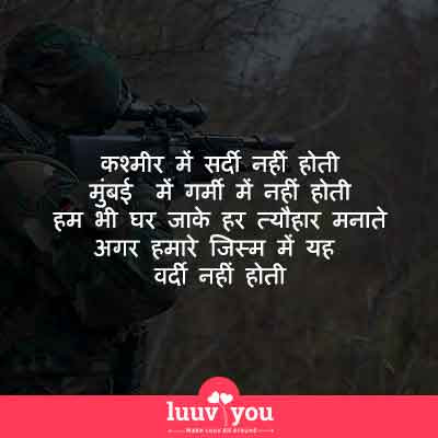 indian attitude status, status for indian army, Indian Army status, indian flag status, indian army status hindi, indian flag shayari